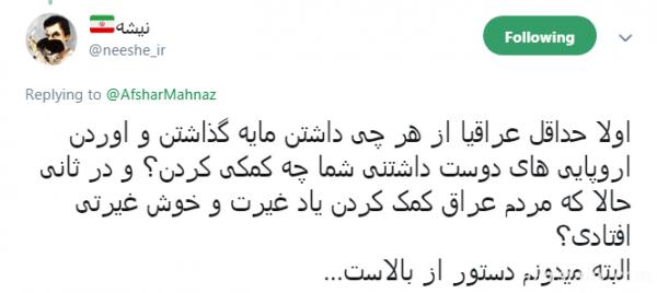 توییت جدید مهناز افشار