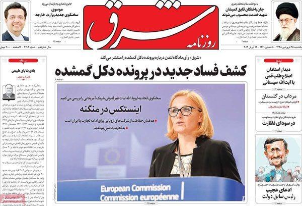 عناوین روزنامههای 25 فروردین