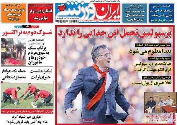 روزنامههای ورزشی 31 فروردین