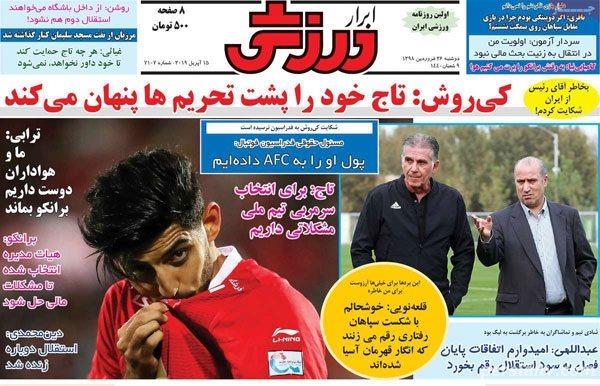 روزنامه های ورزشی 26 فروردین