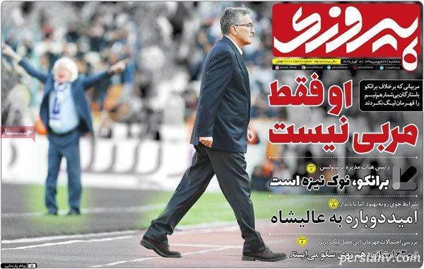 روزنامه های ورزشی 27 فروردین