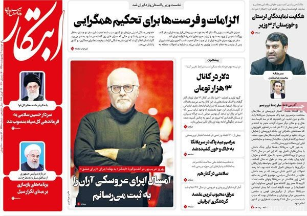 عناوین روزنامههای 2 اردیبهشت