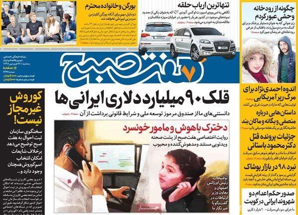 عناوین روزنامه های 27 فروردین