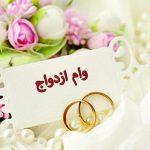 مشمولین دریافت وام ازدواج چه کسانی هستند؟
