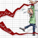 جدیدترین پیش بینی درباره میزان نرخ تورم در ایران در سال ۹۸!!