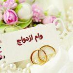 اعلام زمان پرداخت وام ۶۰ میلیونی ازدواج به زوجین متقاضی!