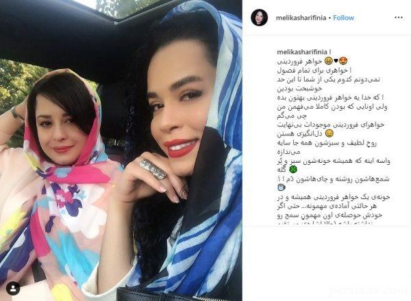 پست اینستاگرام ملیکا شریفی نیا