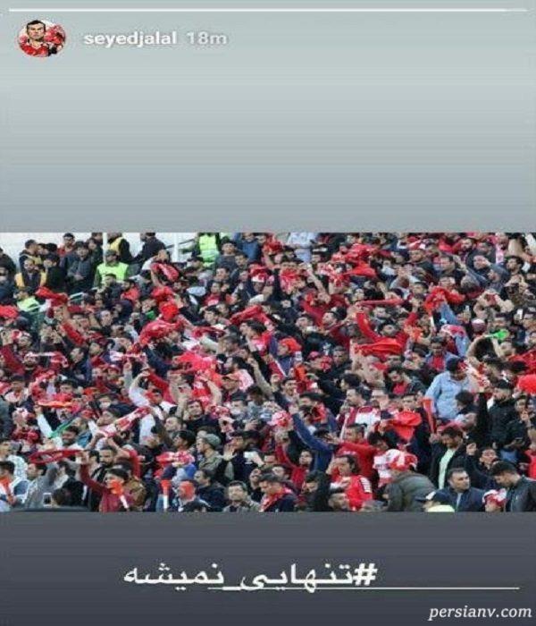 اینستاگرام سیدجلال حسینی