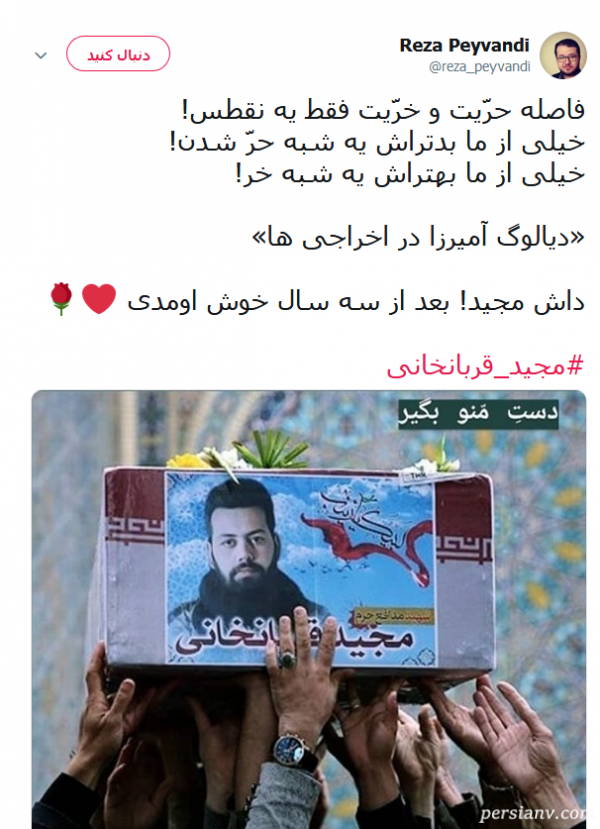 شهید مجید قربانخانی