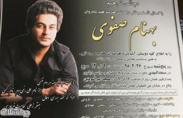 بهنام صفوی خواننده ایران