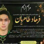 گفتگویی تلخ با خانواده قربانی حادثه جنجالی تصادف پورشه اصفهان!!
