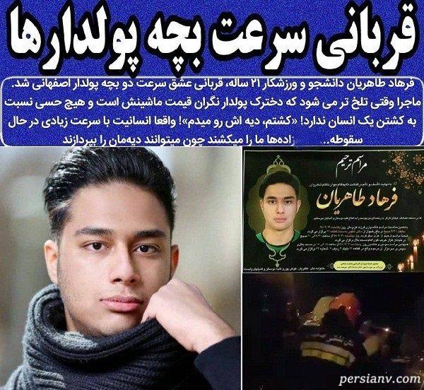 تصادف پورشه اصفهان