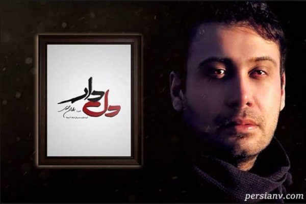 جنجال بر سر ترانه تیتراژ سریال دل دار با صدای محسن چاووشی!