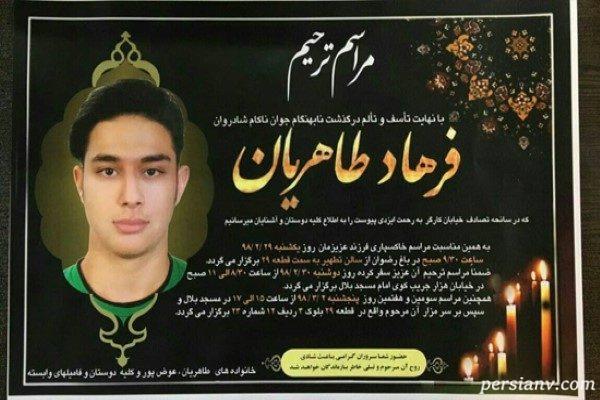 حادثه تصادف اصفهان