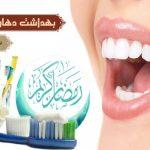 علت خشکی دهان در ماه رمضان و راهکارهایی برای رفع آن و بوی دهان