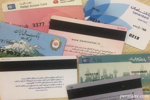 شرط استفاده از رمز دوم ایستا کارت های بانکی اعلام شد!