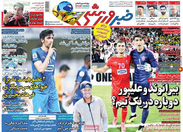 روزنامه های ورزشی 1 خرداد 98