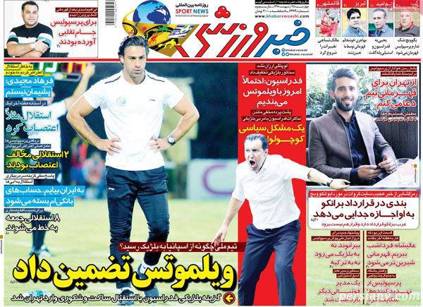 روزنامه های ورزشی 25 اردیبهشت 98