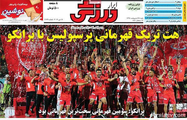 روزنامه های ورزشی 28 اردیبهشت 98