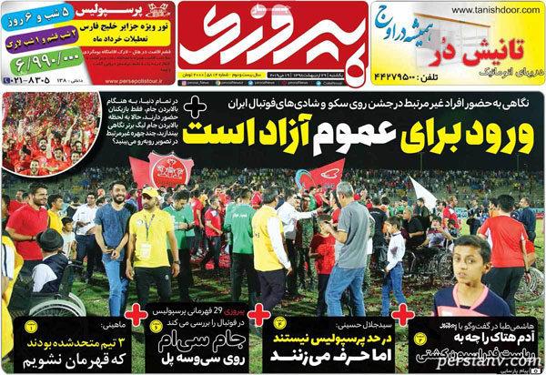 روزنامه های ورزشی 29 اردیبهشت