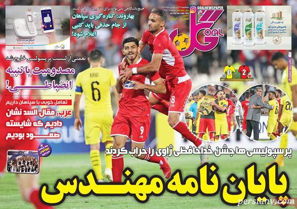 روزنامه های ورزشی 31 اردیبهشت 98