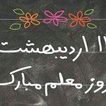 روز معلم متفاوت در کلاس های سیل زده