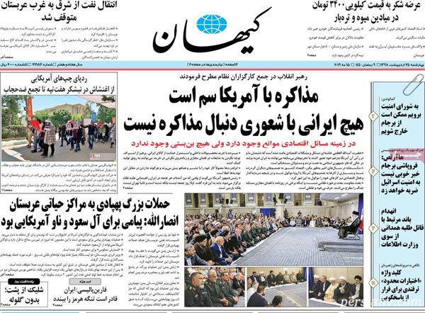 عناوین روزنامههای 25 اردیبهشت