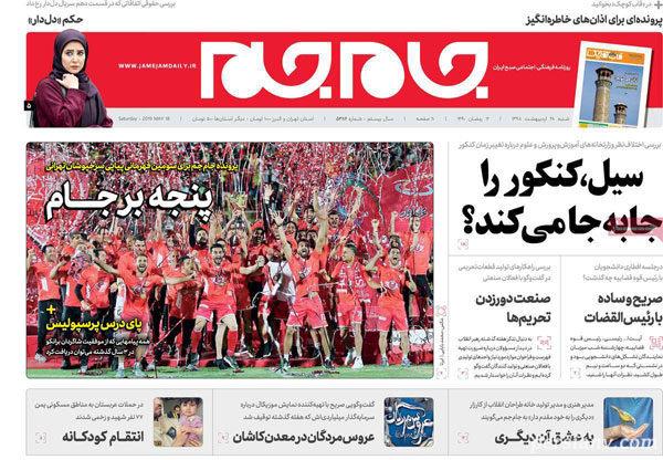 عناوین روزنامههای 28 اردیبهشت