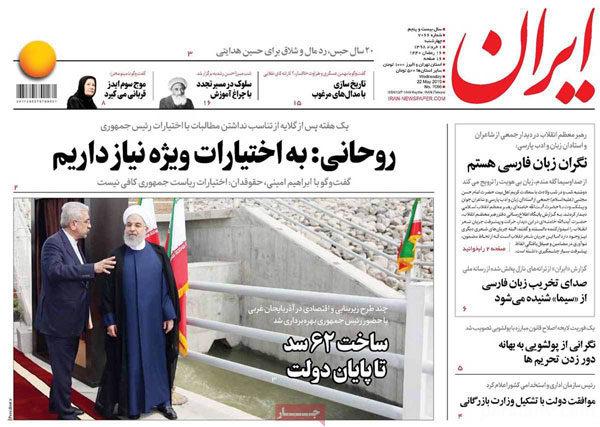 عناوین روزنامه های 1 خرداد
