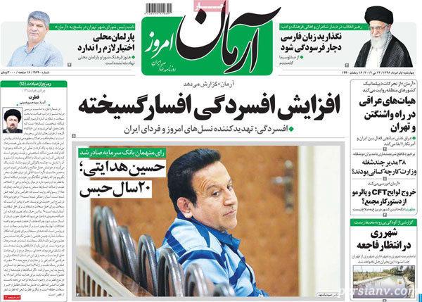 عناوین-روزنامه-های-1-خرداد