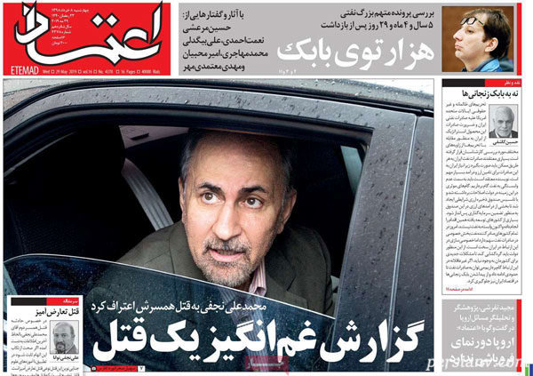 عناوین روزنامه های 8 خرداد