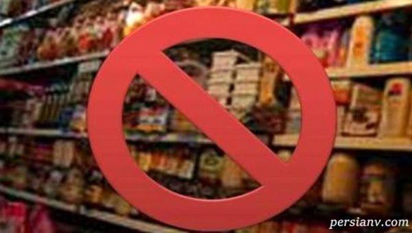 لیست مواد غذایی غیرمجاز