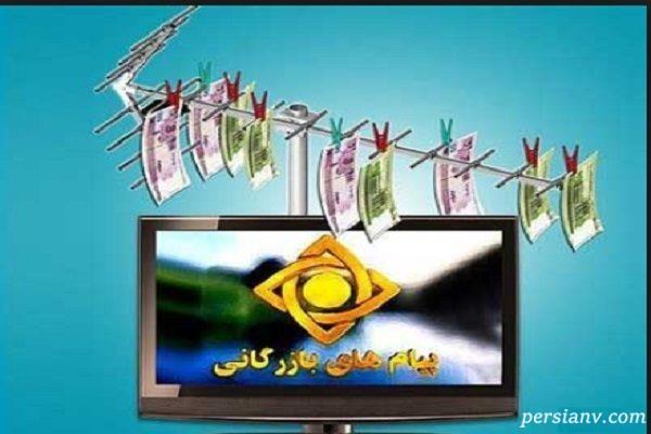 آگهی های تبلیغاتی صدا و سیما که شما را کچل میکند!!
