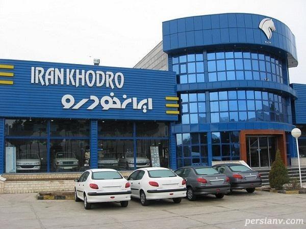 فروش فوری ایران خودرو از امروز آغاز شد + جزئیات