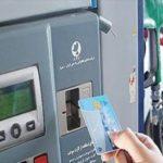 زمان اجرایی شدن استفاده از کارت سوخت شخصی اعلام شد
