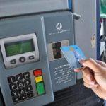 زمان اجرایی شدن کارت سوخت در جایگاه ها مشخص شد