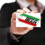 استفاده از کالاهای ایرانی از سوی مسئولان و خانواده هایشان!