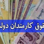 اعمال افزایش حقوق ۴۰۰ هزار تومانی برای همه کارکنان دولت!