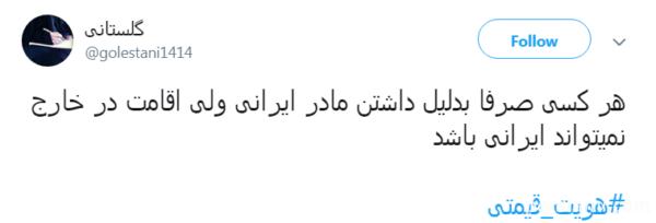 تابعیت ایرانی گرفتن