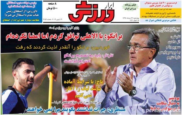 روزنامه های ورزشی 29 خرداد ماه