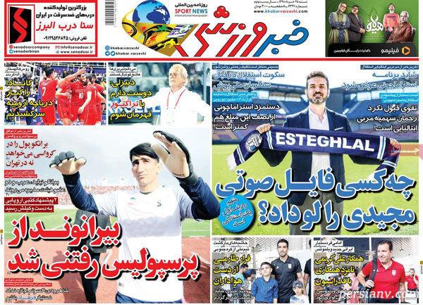 روزنامه های ورزشی 25 خرداد ماه