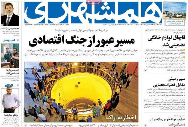 روزنامه های 28 خرداد ماه