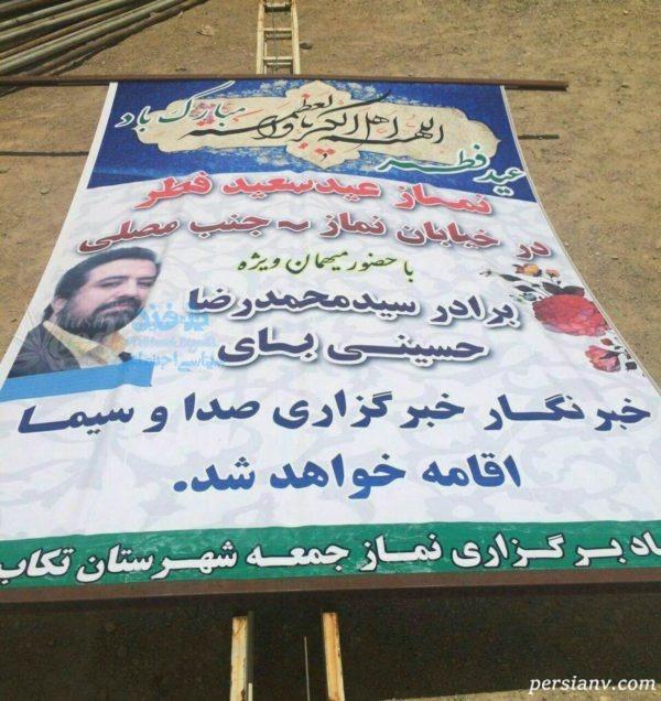 حسینی بای خبرنگار صداوسیما