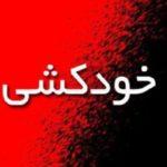 مرتضی کلانتریان مترجم و حقوقدان سرشناس خودکشی کرد!!