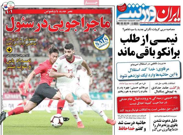 روزنامه های ورزشی 22 خرداد 98