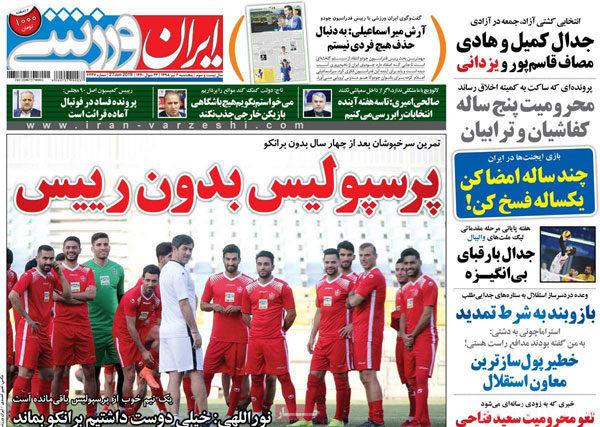 روزنامه های ورزشی 6 تیر