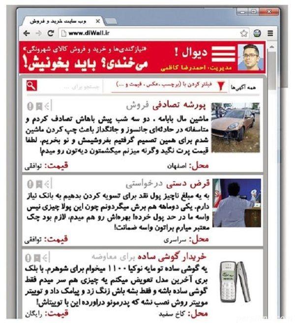 سایت تبلیغاتی دیوار