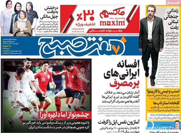 عناوین روزنامه های 22 خرداد