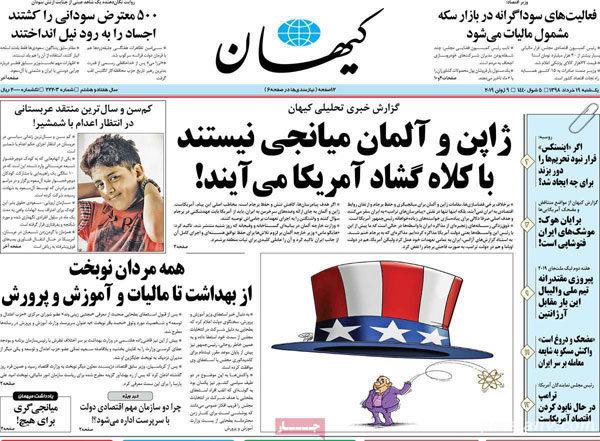 عناوین روزنامه های 19 خرداد