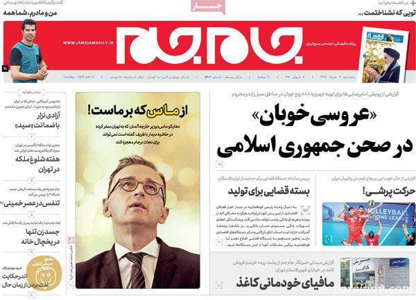 عناوین روزنامه های 21 خرداد